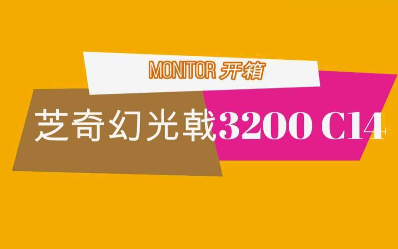 芝奇幻光戟DDR4 3200 C14简单开箱_哔哩哔哩(゜-゜)つロ干杯~-bilibili