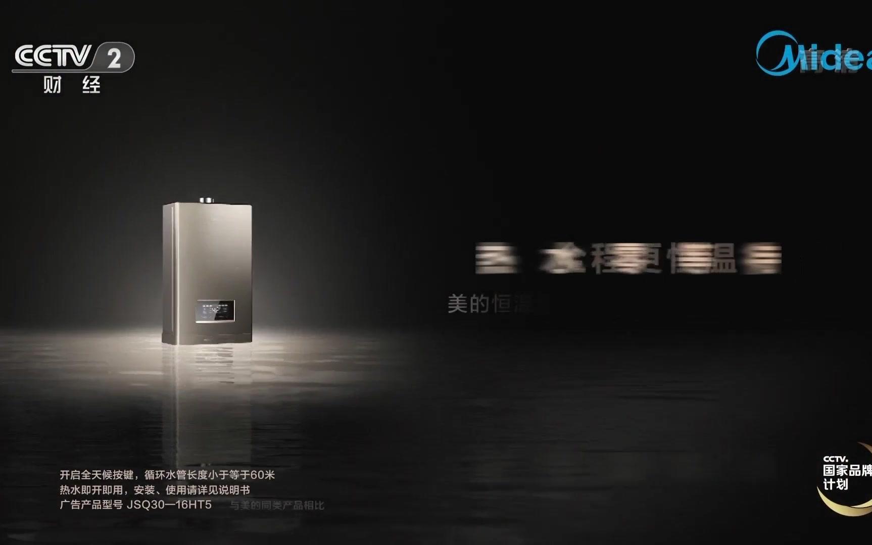 央视广告欣赏-美的T5恒温型零冷水热水器