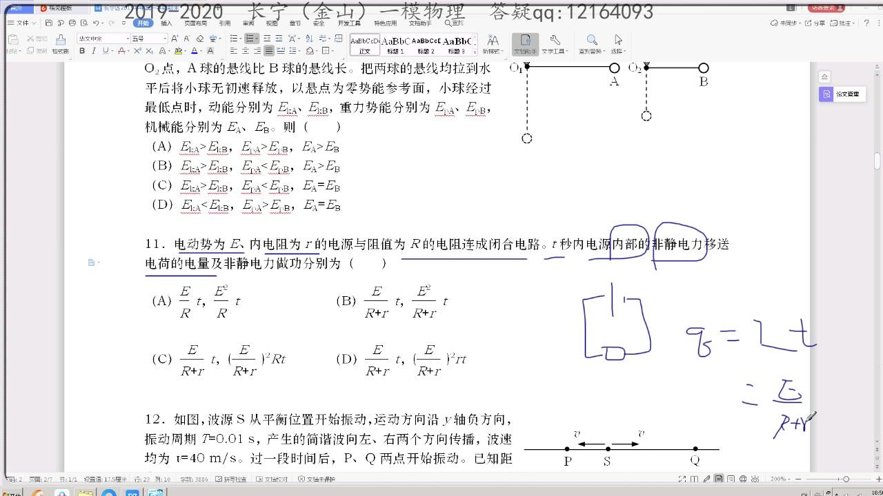 2019-2020 上海高三一模长宁(金山)物理部分题目
