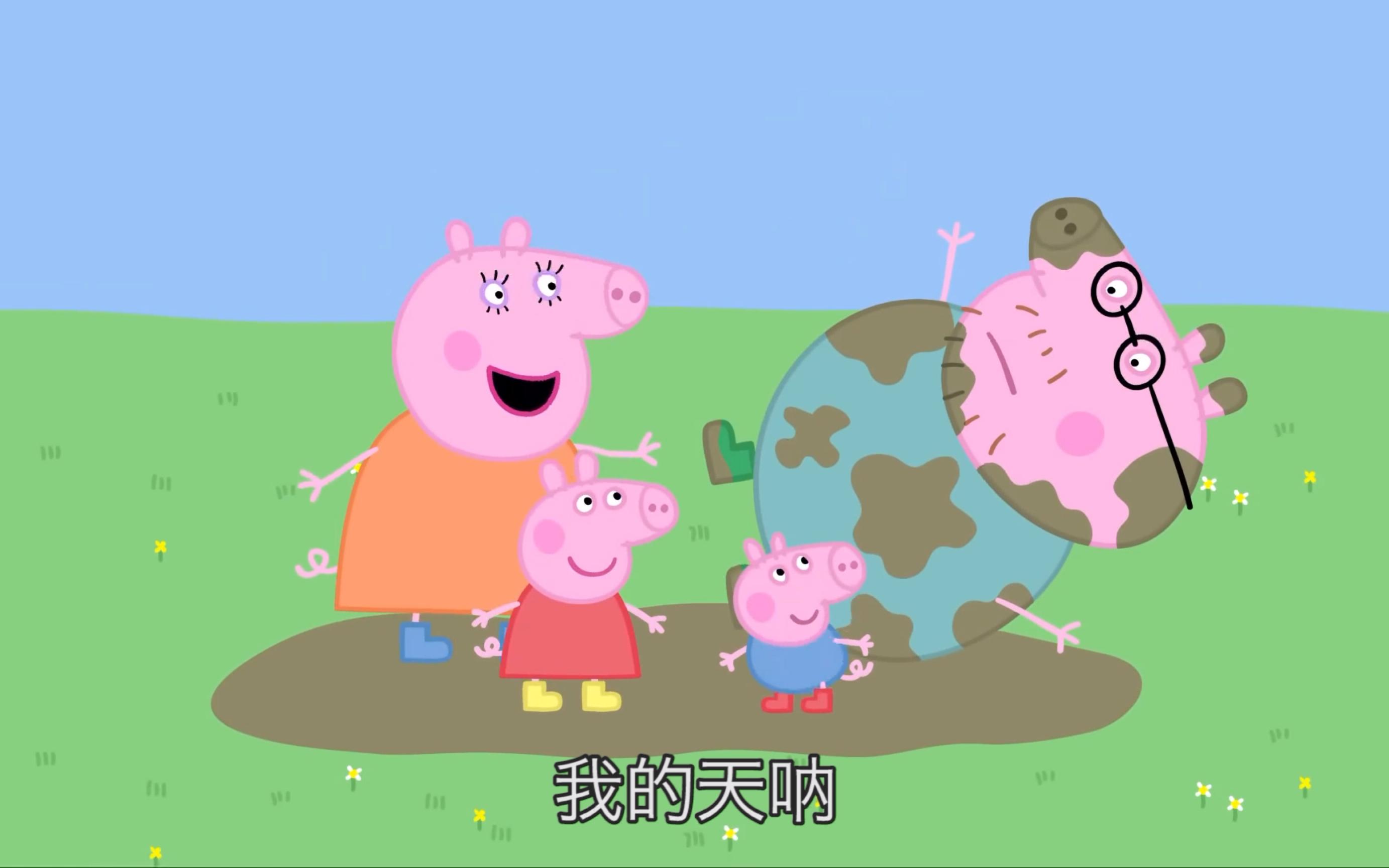 小 豬 佩 奇 廡�lH9�b