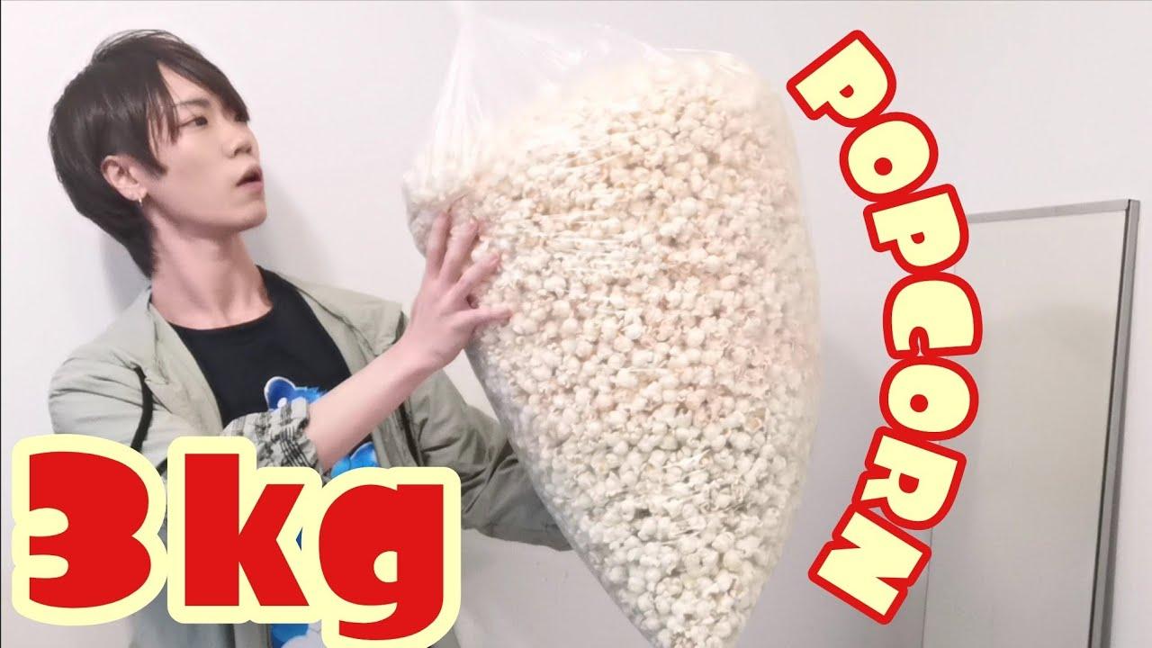 【耳机小哥】6磅爆米花对德拉科(2019年8月28日18时15分)