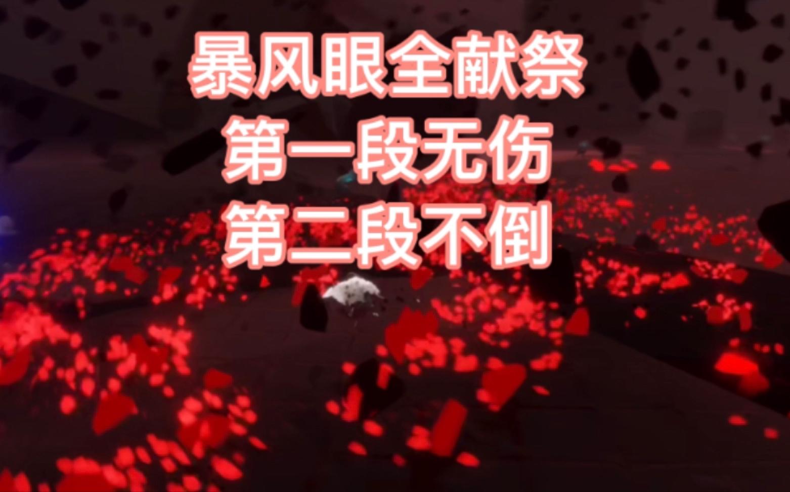 游戏资讯_【sky光遇献祭】暴风眼全献祭路线 第一段无伤第二段不倒地 ...