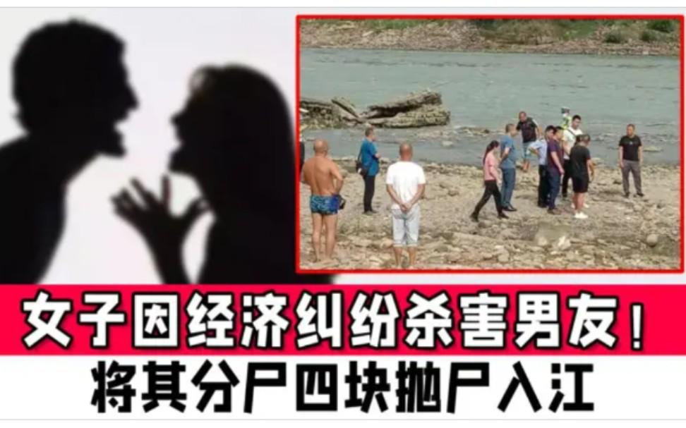 四川90后女子因经济纠纷,杀害40岁男友!将其分尸四块抛尸入江