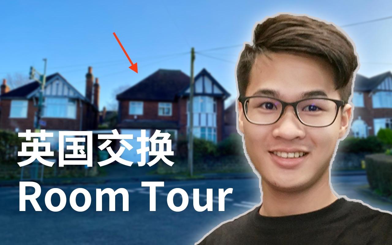 带你参观我在英国的家 | 英式双层别墅竟然长这样??| Room Tour
