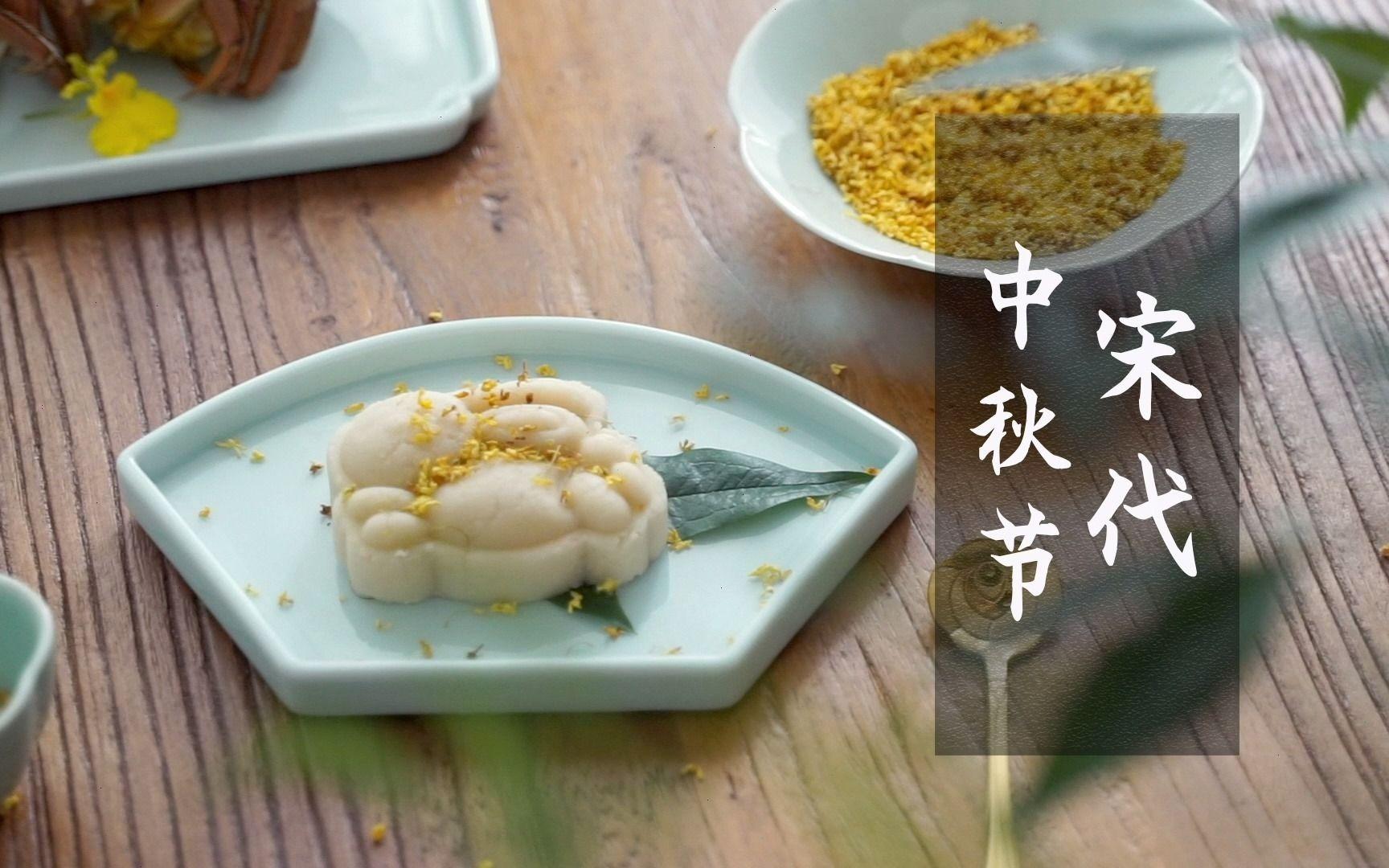 一个冷知识:宋代人中秋节吃月饼吗?