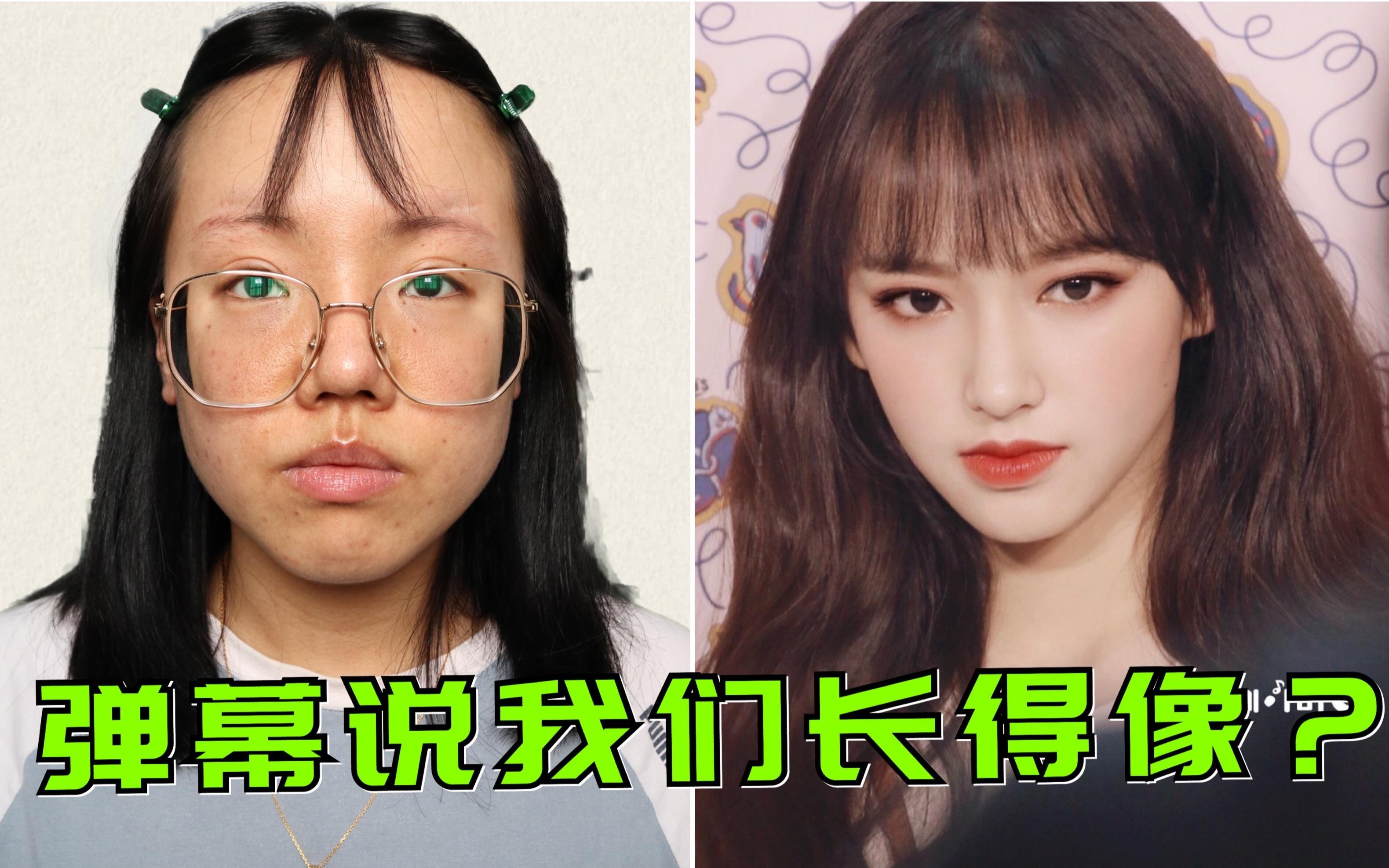 妆发相机_长相普通,技术一般,(企图)把自己画成粉丝说我像的某一 ...