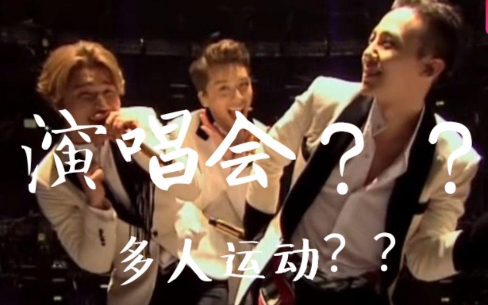 BIGBANG演唱会  多人运动??