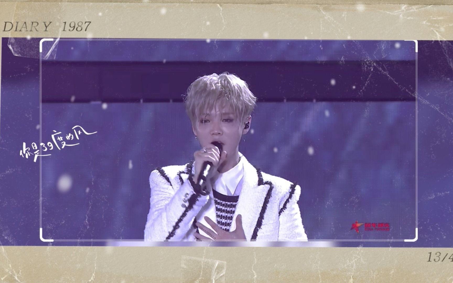鹿晗巡回演唱会深圳站《致爱》11