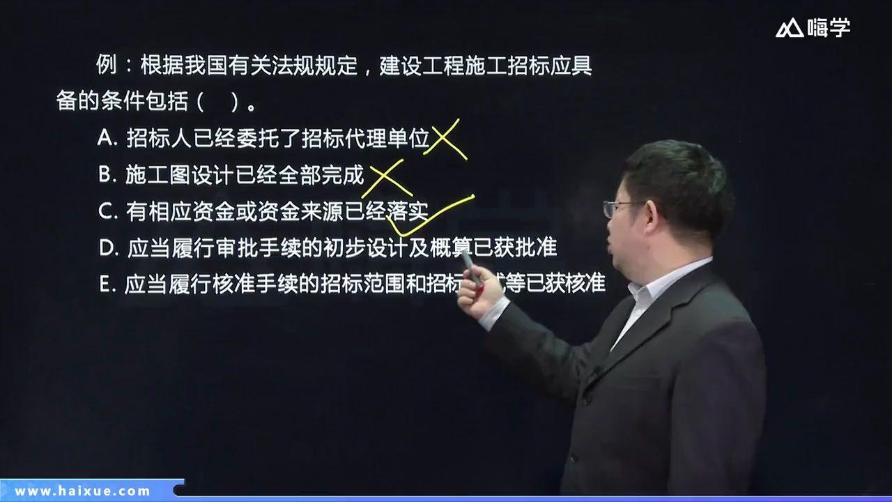 法规【下载加微信:zhongguoyaner】二级建造师二建39-2Z106000 (03)施工发承包模式3