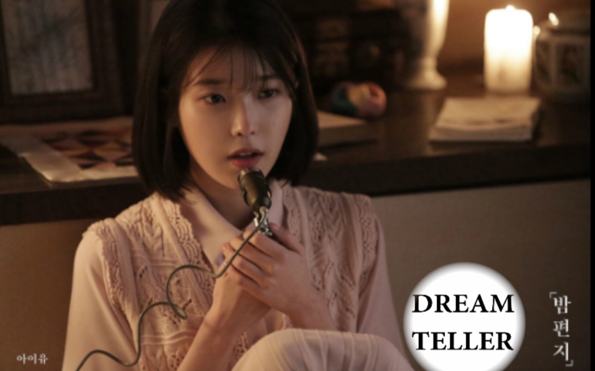 【Dreamteller MV Theory】IU_Through the Night(夜信),一朵被叫做IU的花