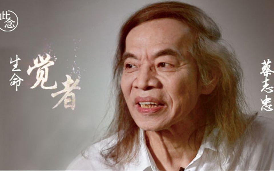 2019台湾金马奖_《生命·觉者》梁冬对话蔡志忠:一个人,活出自己是最重要的 ...