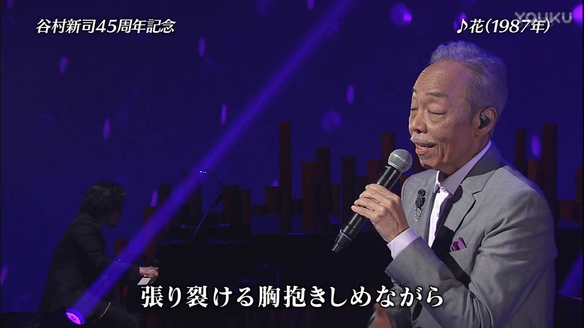 优酷网_花 谷村新司 2017 上海演唱会 1080p_哔哩哔哩 (゜-゜)つロ 干杯~-bilibili