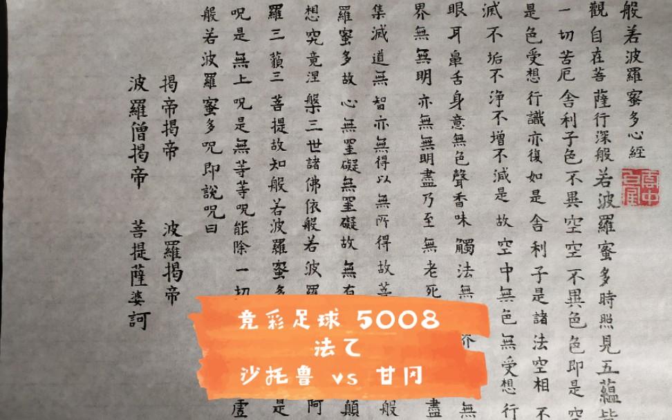 【体育彩票·竞彩足球】 5008 法乙:沙托鲁 vs 甘冈  分析+预测