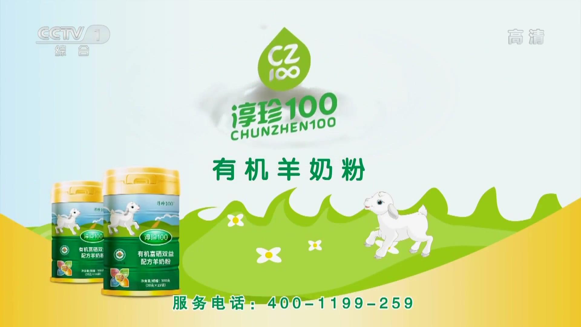 央视广告欣赏-淳珍100有机羊奶粉