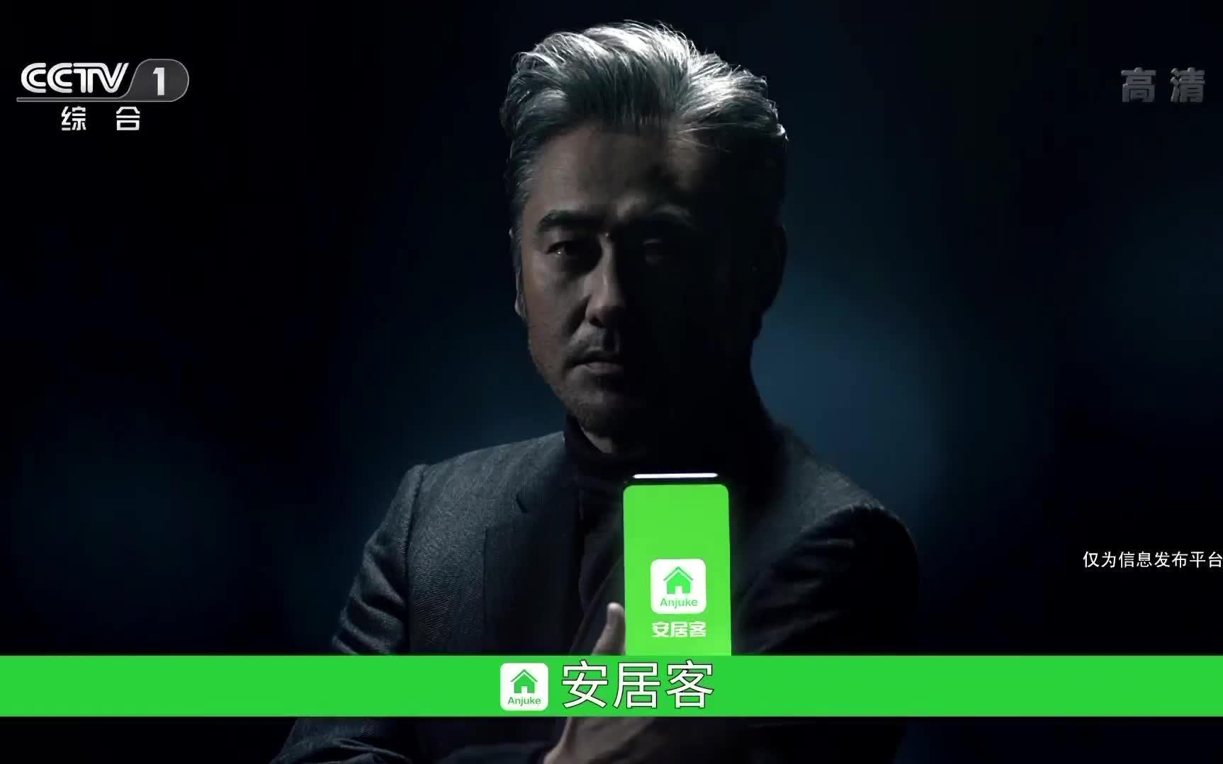 央视广告欣赏-安居客-3