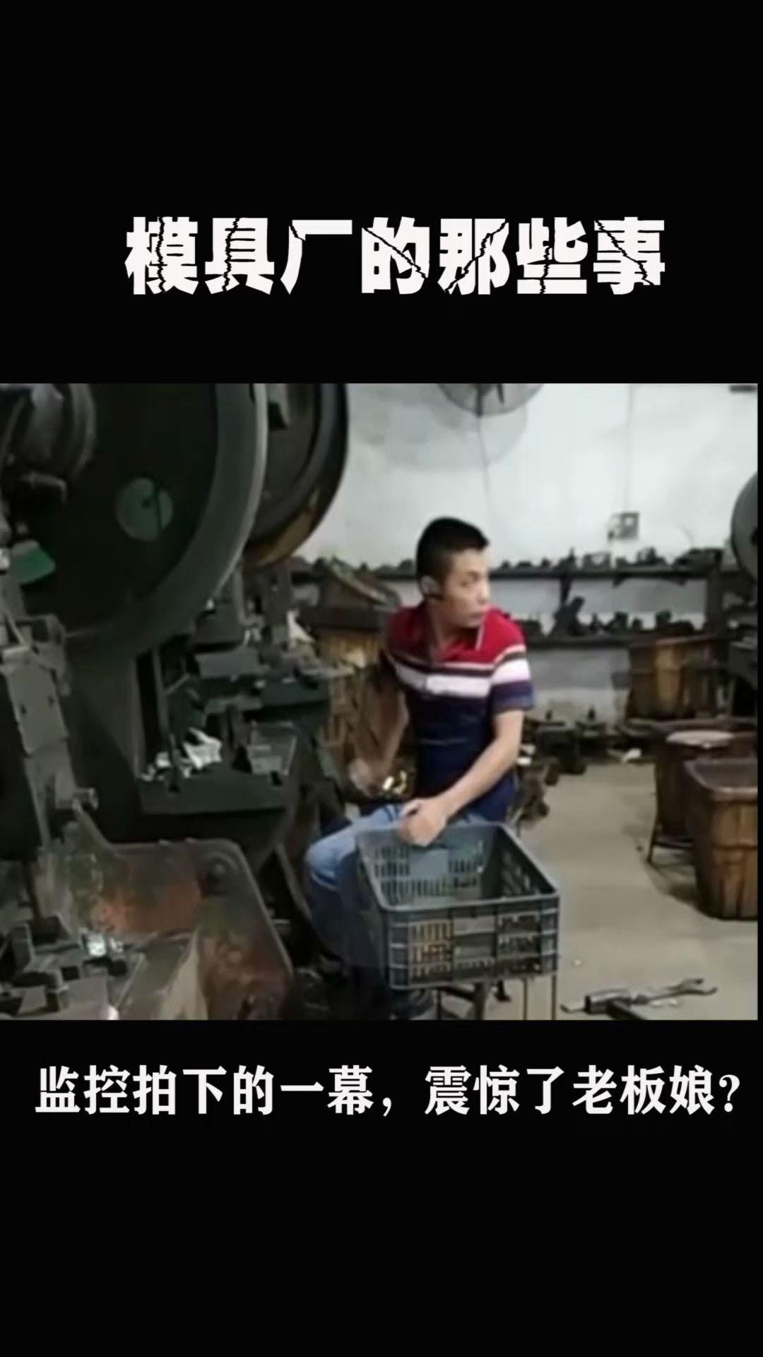 数控车床五金加工厂_模具冲压厂监控下的一幕,震惊了老板娘_哔哩哔哩 (゜-゜)つロ ...