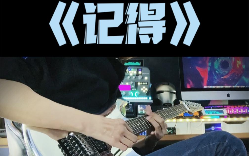 张惠妹《记得》电吉他演奏