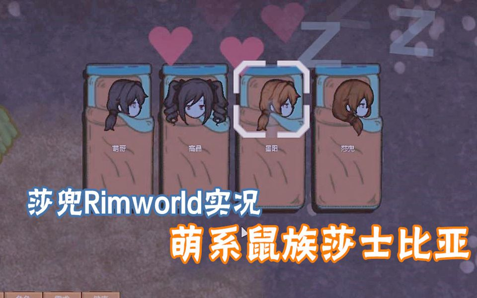 RimWorld环世界萌系鼠族【莎士比亚】发展史(已完结)(建议1 5倍速观看)_哔哩哔哩 (゜-゜)つロ 干杯~-bilibili