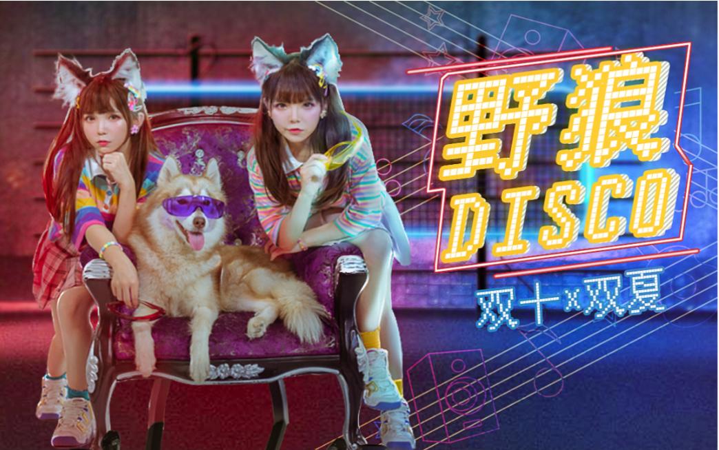 狼干狼人综合_【双十双夏】与狼共舞♈︎兽耳双子的「野狼disco 」_哔哩哔哩 ...