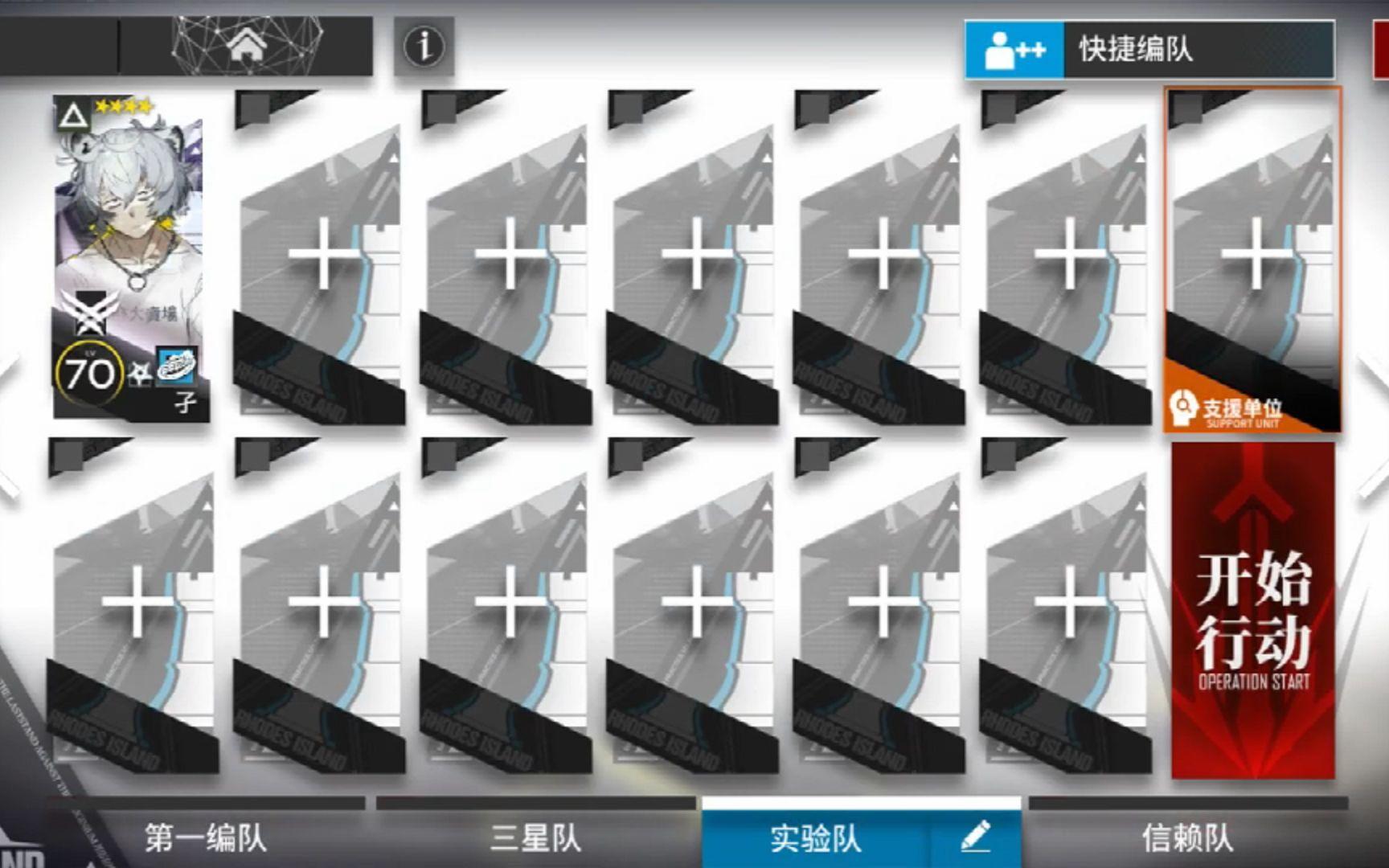 【明日方舟】4-4突袭 孑的单人任务