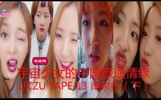 宇宙少女 UZZU TAPE (更新至Ep14)
