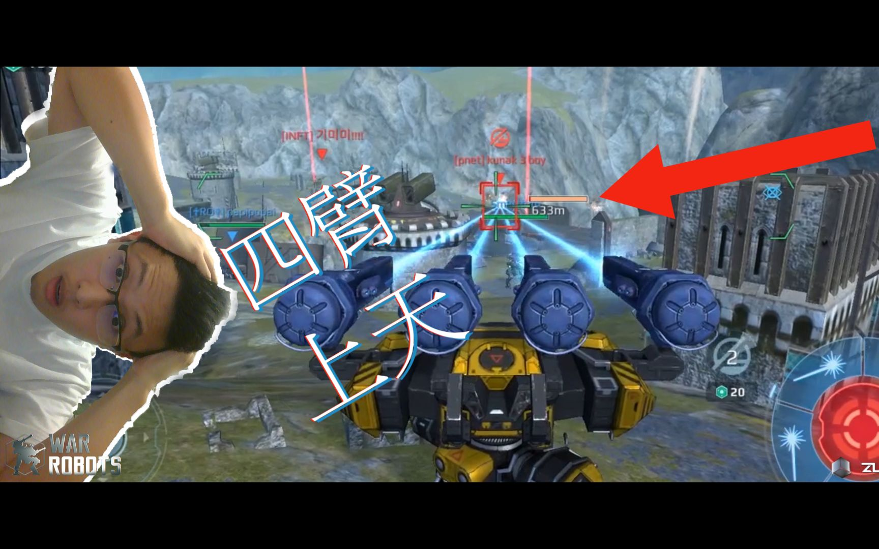 【War Robots】5秒一個滿血的四臂被黑錘送上西天了?