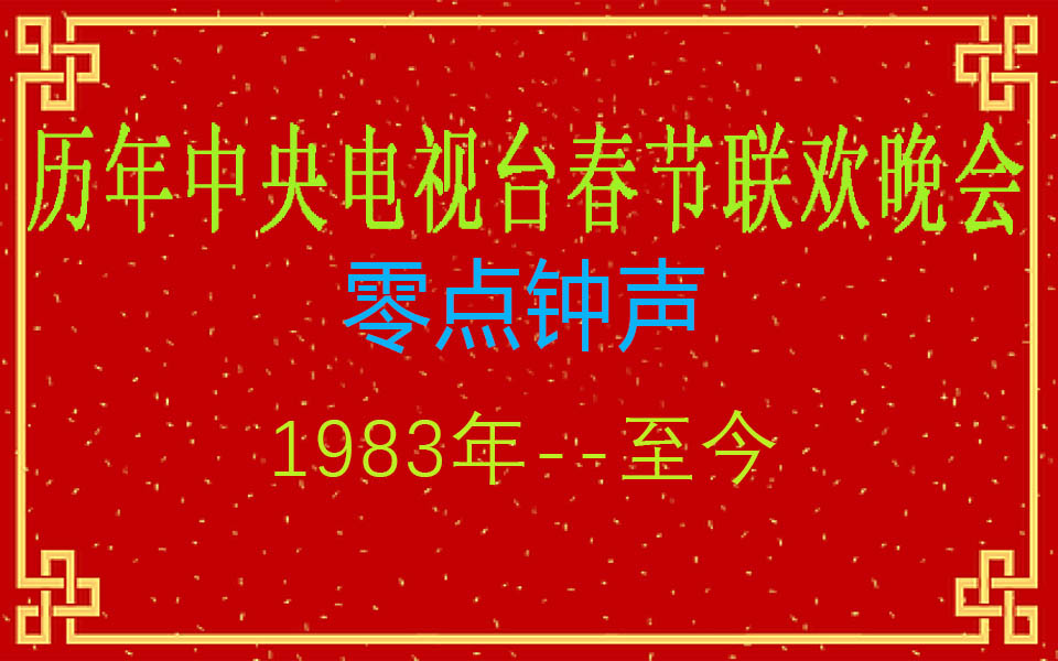 历届春晚视频_历届中央电视台春节联欢晚会 零点钟声(1983年--至今)_哔哩哔哩 ...