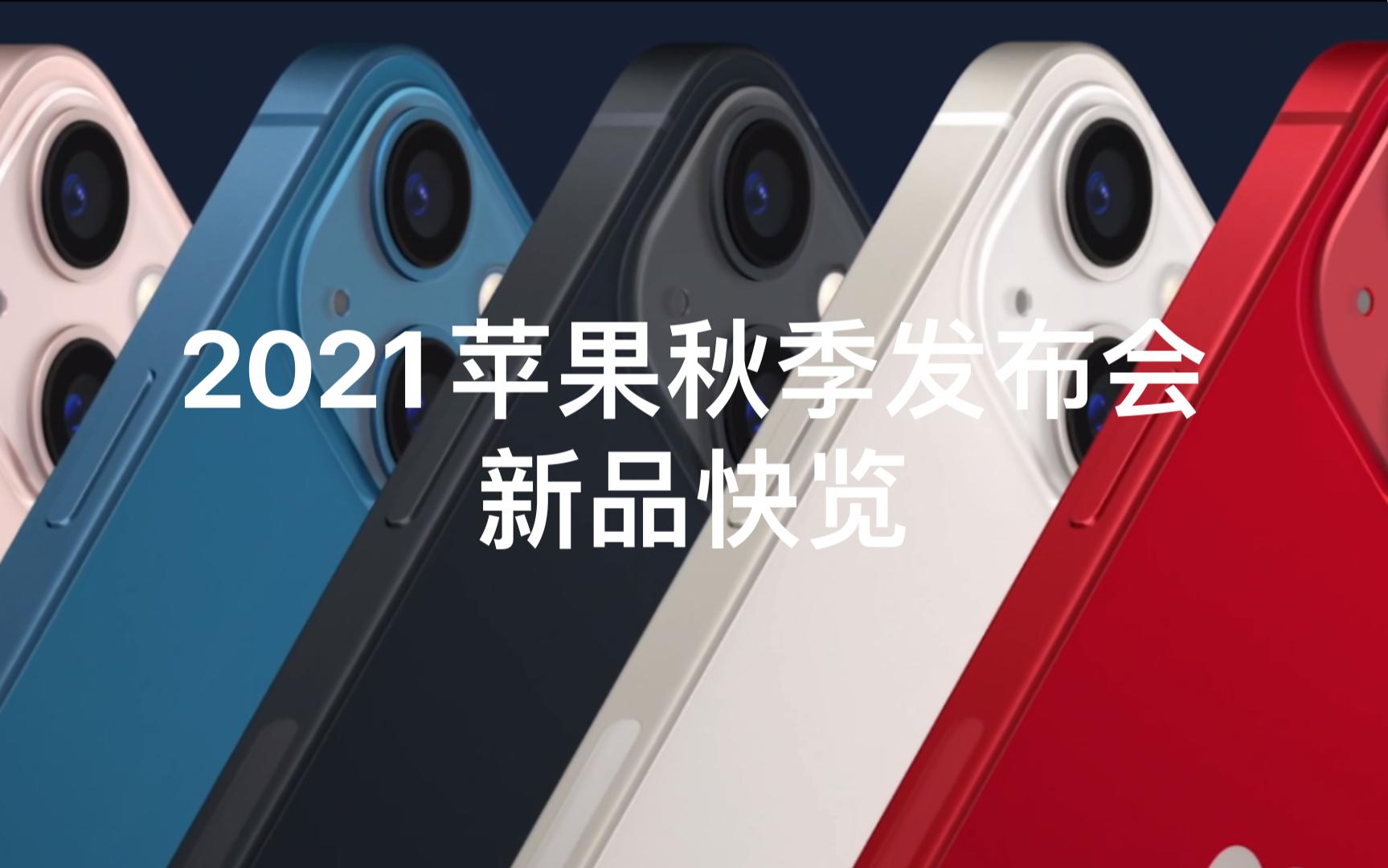 苹果2021秋季新品发布会快览,iPhone13香?!