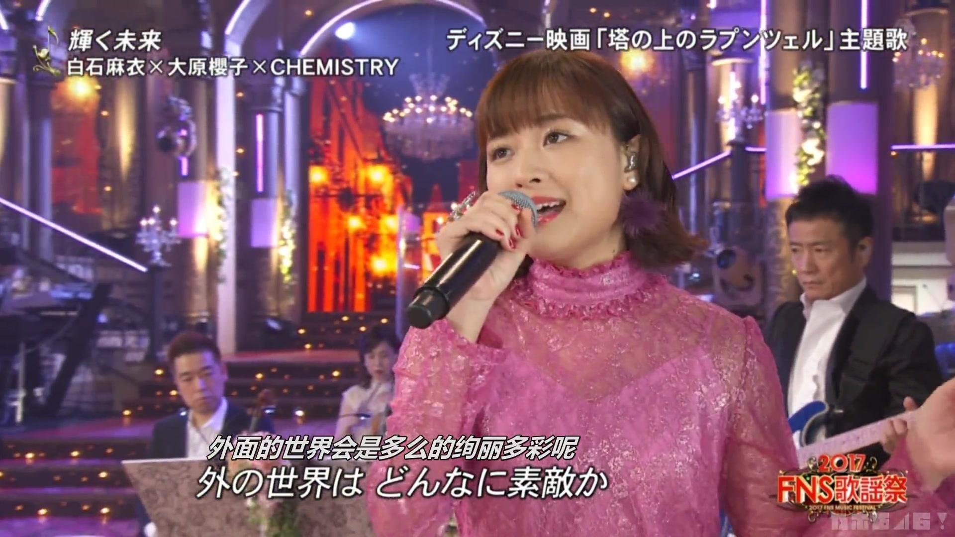 爱乃团 乃木坂46 白石麻衣 大原櫻子 Chemistry 闪耀的未来 2017 Fns