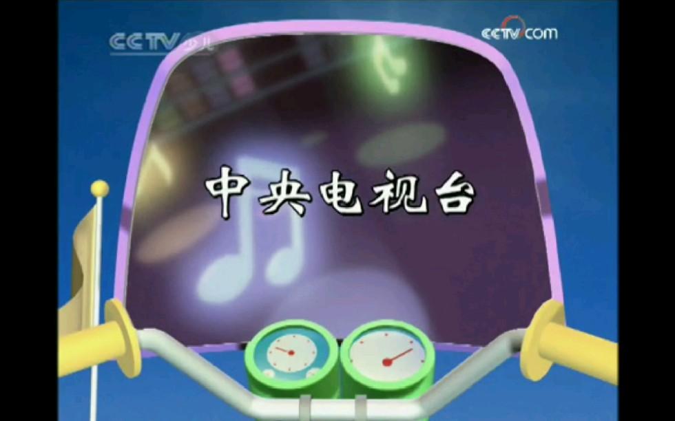 中央广播电视总台央视少儿频道CCTV14《动漫世界》ED 2009版(《聪明的一休》《成龙历险记》版本)