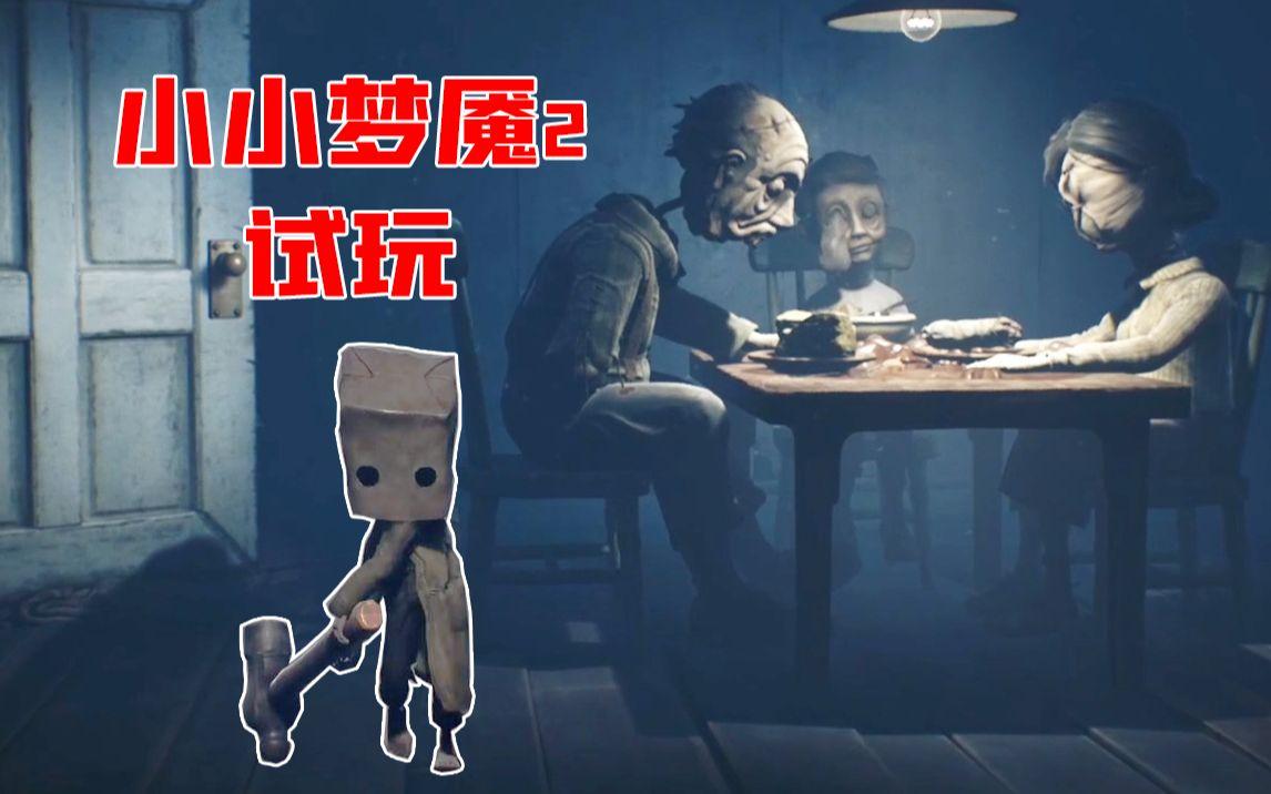 【小小梦魇2】抢先试玩!给大家展示一下如何花样作死!
