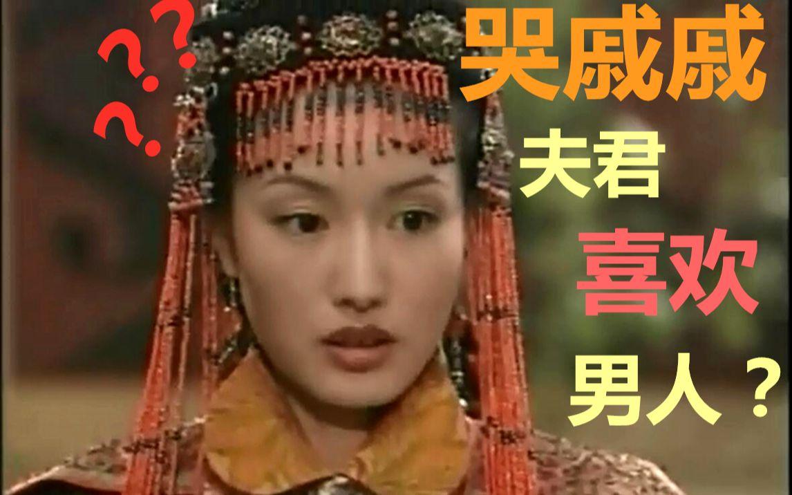 tvb再生缘_【喵酱】【再生缘解说8】最惨皇后,老公喜欢一个又一个的男人 ...
