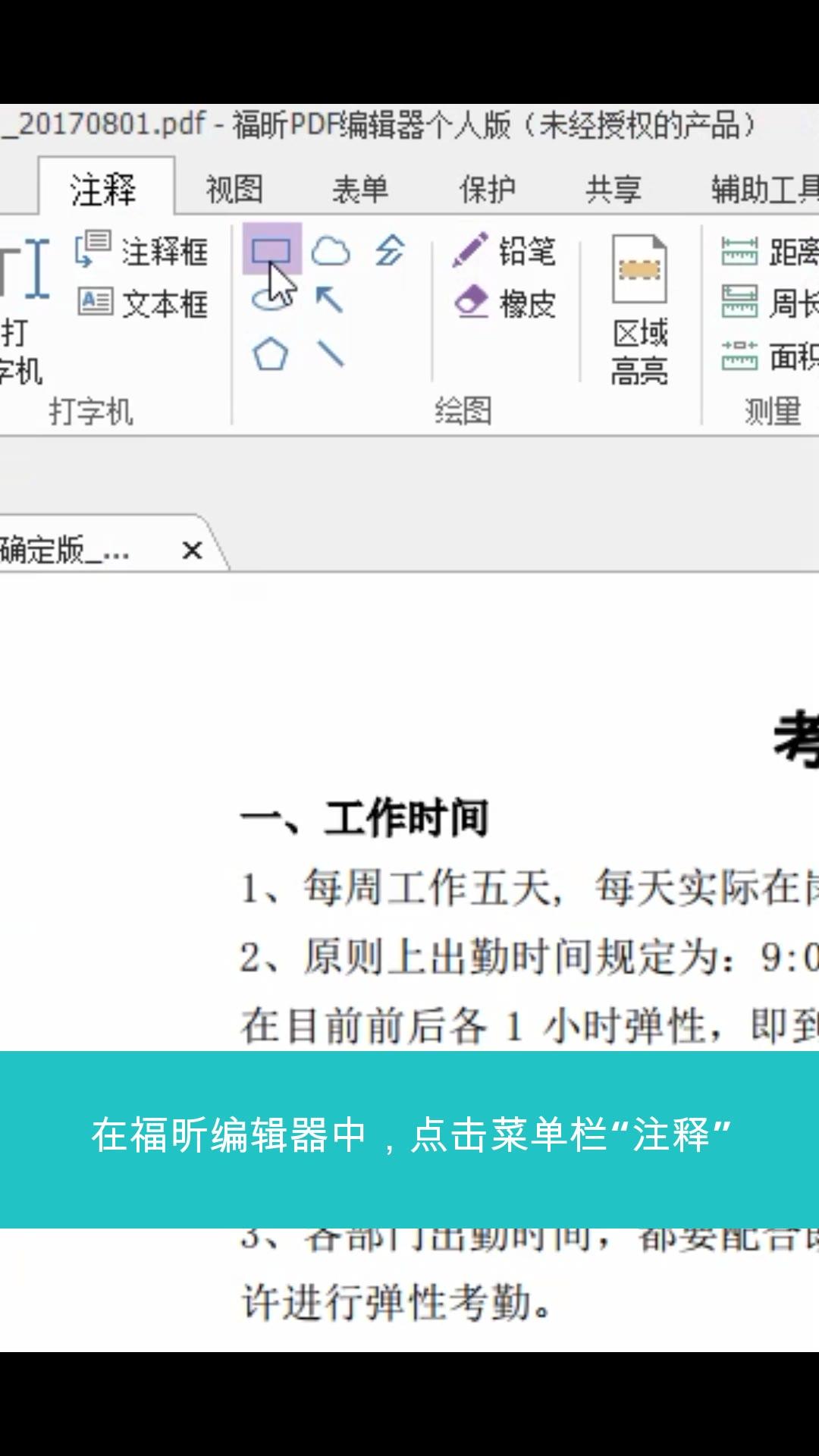 福 昕 pdf 编辑 器 破解
