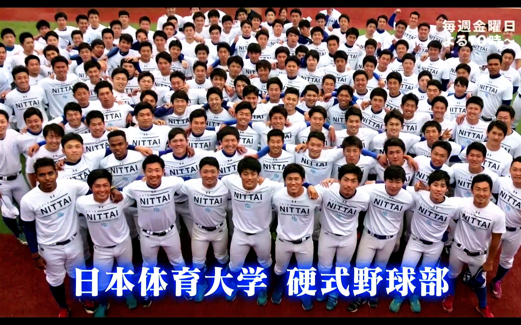 大学 野球