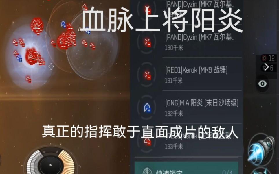 【EVE手游国际服】WIN北方前线防守战,战损比高达1100:110!