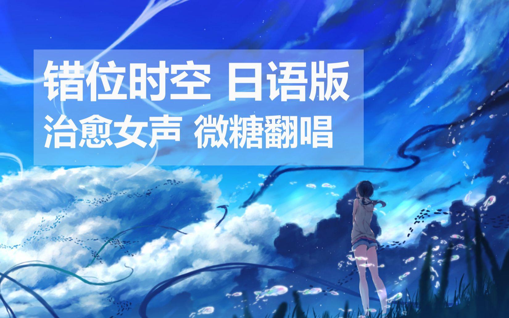【原创填词】日语版《错位时空》治愈系女声翻唱【高画质MAD】