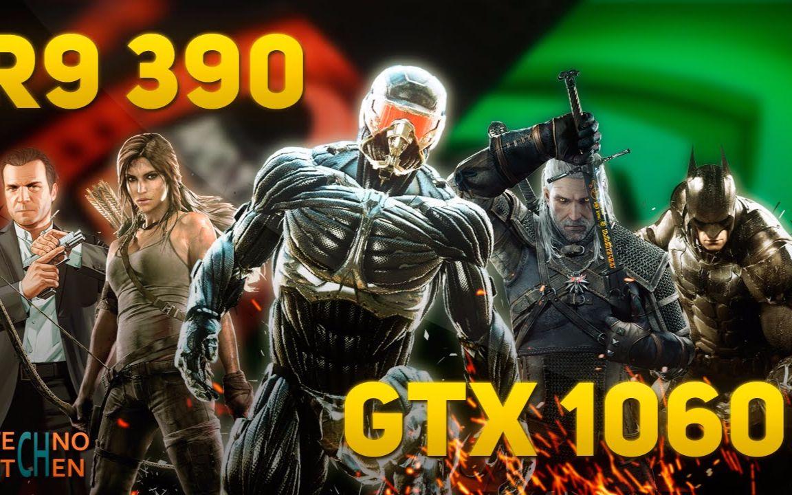 R9 390 vs GTX 1060 显卡游戏性能测试_哔哩哔哩 (゜-゜)つロ 干杯~-bilibili