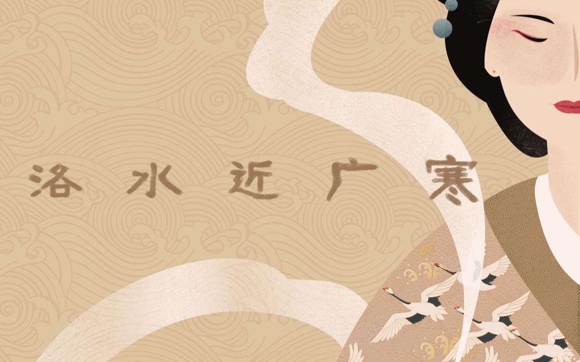 扰2歌曲_一棵小葱/戚琦-《洛水近广寒》官方歌词PV【风雨扰谪仙,偏偏此
