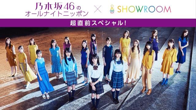 乃木坂46のオールナイトニッポン 超直前スペシャル! (2019年10月09日23時31分10秒).