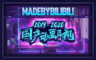 【2019-2020國產動畫導視】-MADE BY BILIBILI系列