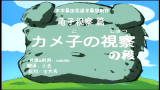 [720p]忍者乱太郎 第13季 【花语字幕组】(29)