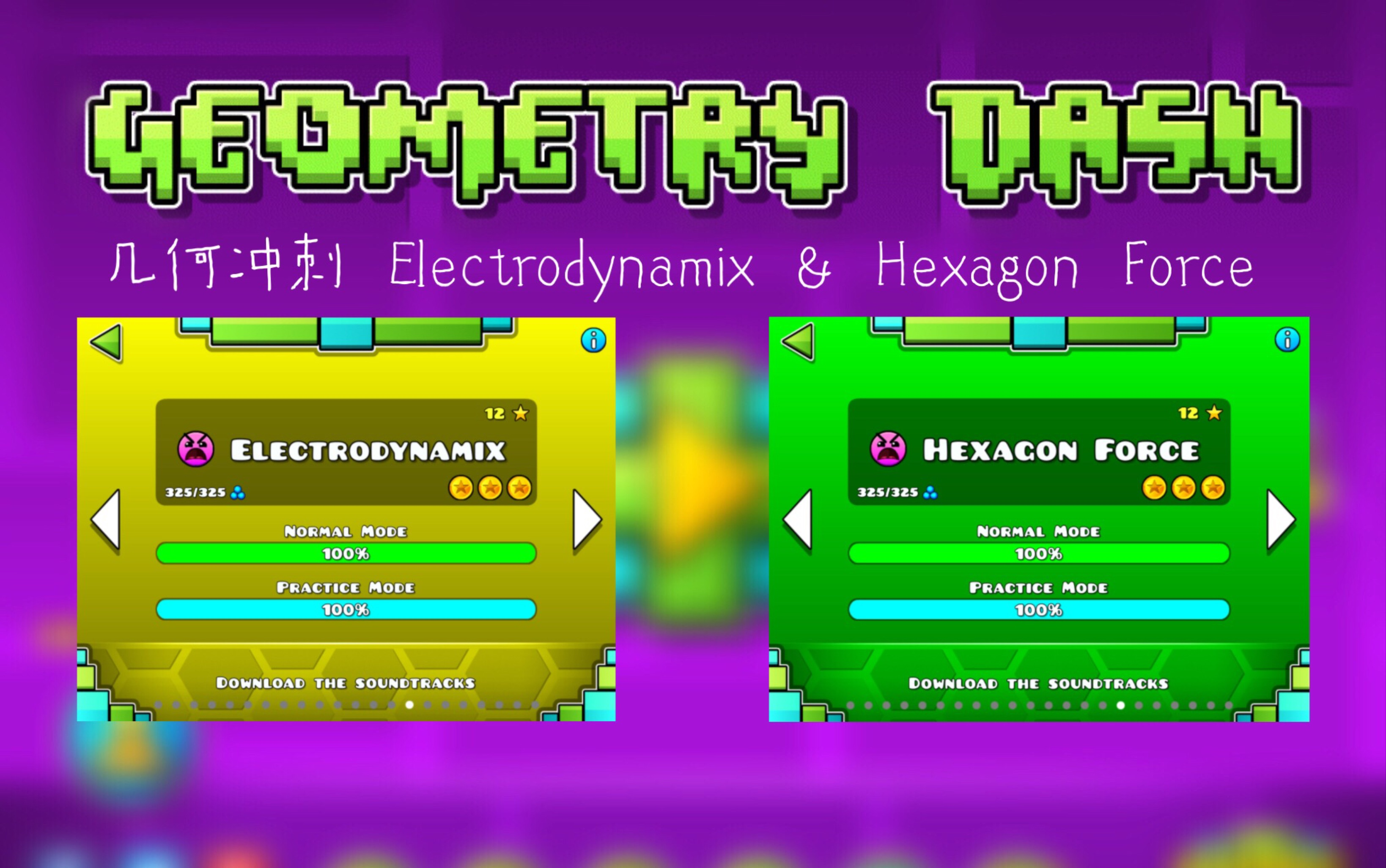 几何冲刺Geometry Dash】Electrodynamix & Hexagon Force_哔哩哔哩(゜-゜