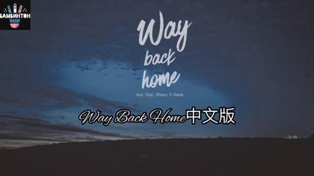 way back home 中文 版 歌词