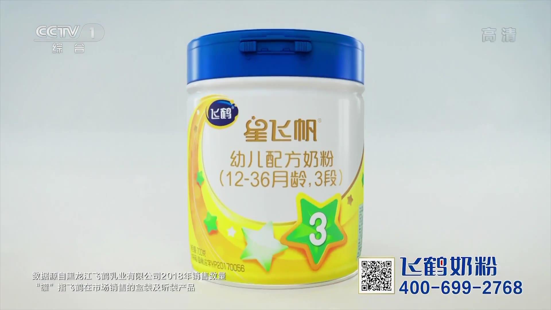 央视广告欣赏-飞鹤星飞帆幼儿配方奶粉-3