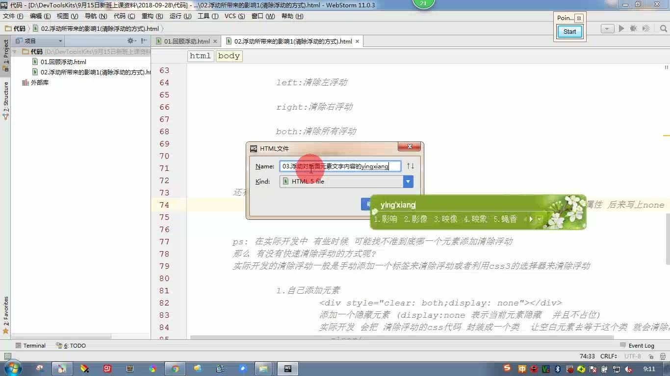 善知教育 善知堂前端开发css篇 Css基础免费教程视频 02 浮动对后面