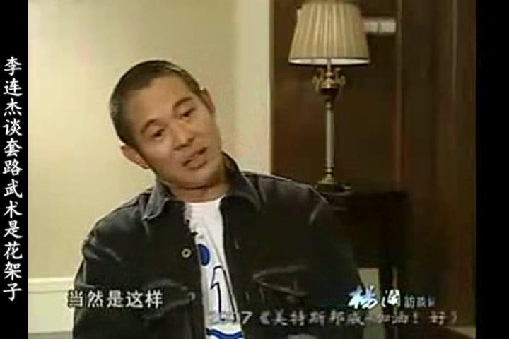 李连杰和成龙谁出名_访谈-李连杰,甄子丹,洪金宝怎么评价现实中的自己,以及互相怎么 ...