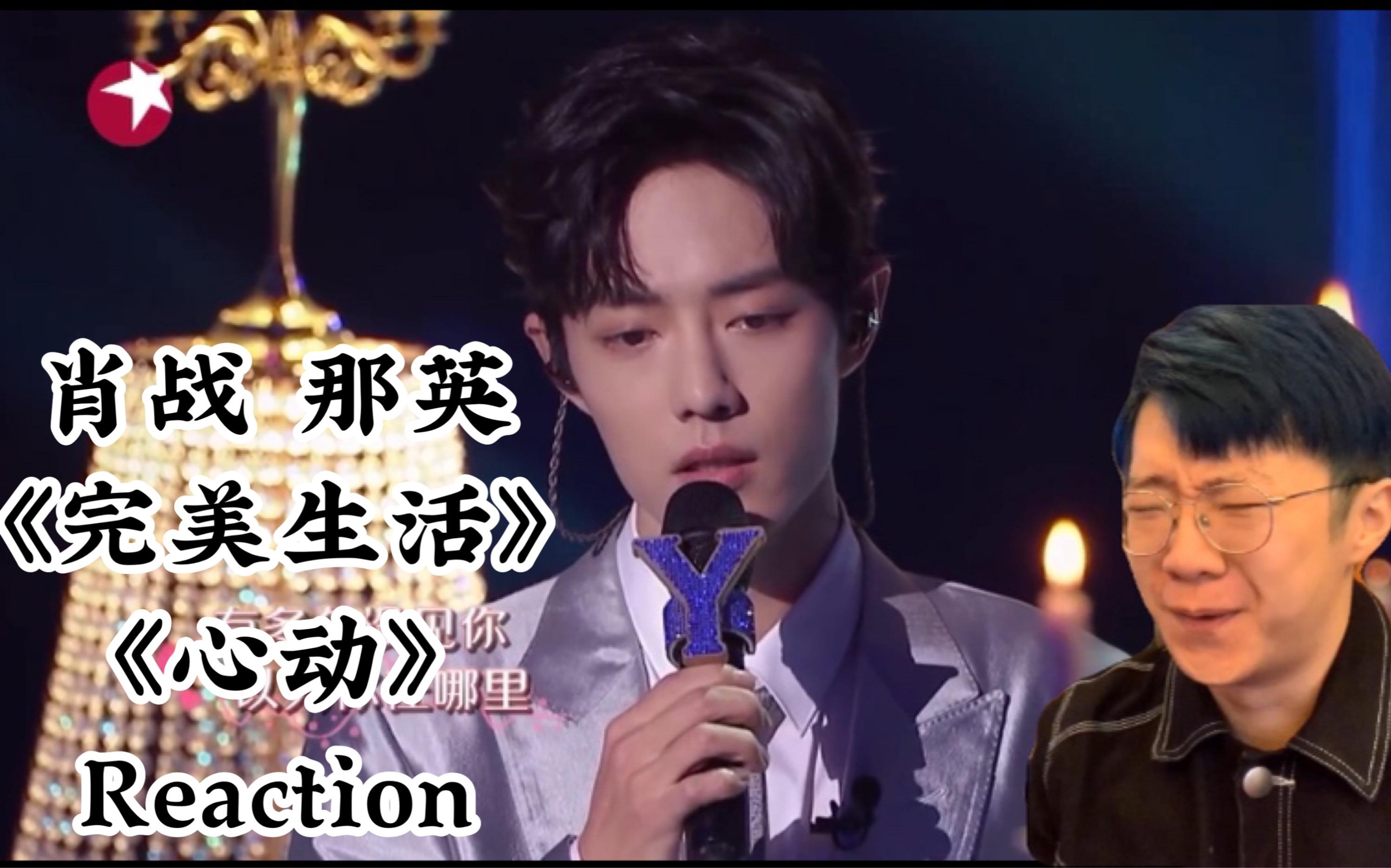 【肖战&那英 完美生活&心动 我们的歌总决赛Reaction】