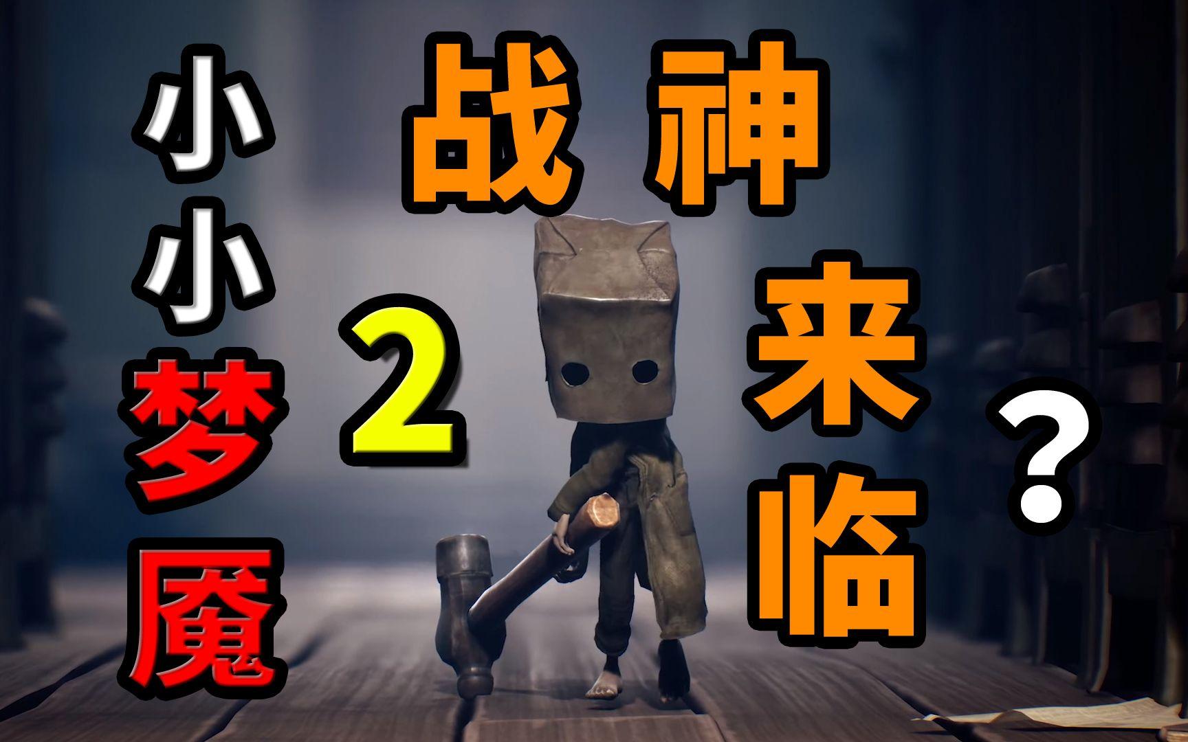 【小小梦魇2】我要牵着你的手一起闯出黑暗!!!