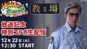 警察 gyao 西部 西部警察を観たら、感激して涙!