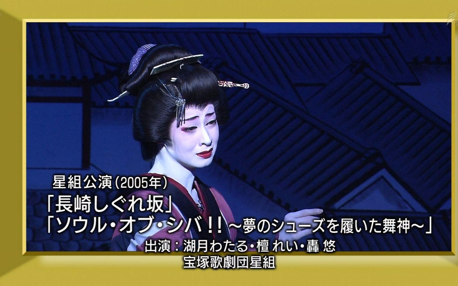 【宝冢】長崎時雨坡 2005星组生肉